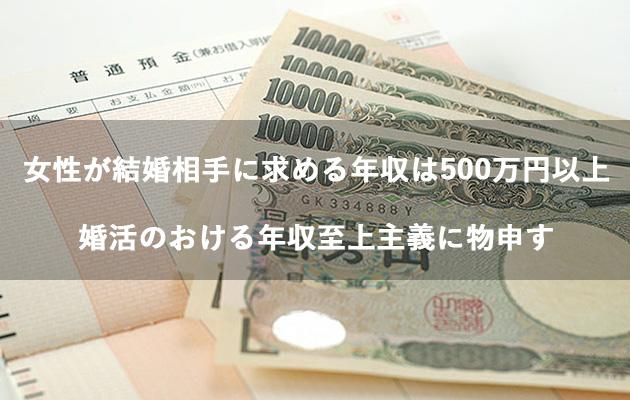 女性が結婚相手に求める年収は500万円以上