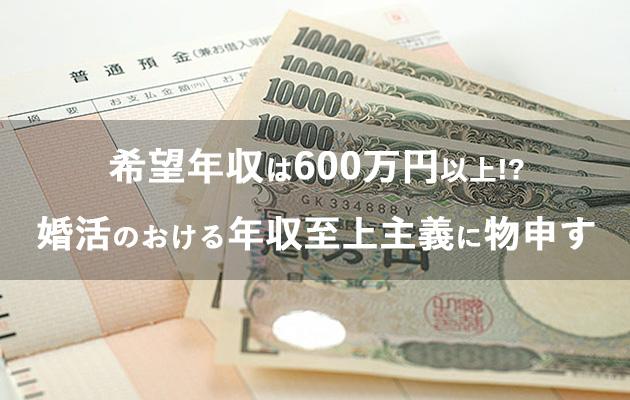 希望年収は600万円以上!?婚活のおける年収至上主義に物申す