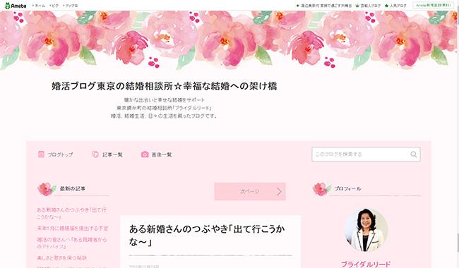 婚活ブログ東京の結婚相談所