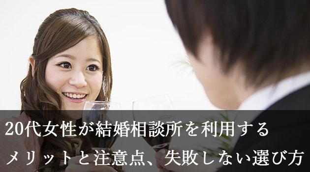 20代女性が結婚相談所を利用するメリットと注意点、失敗しない選び方