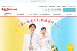 楽天オーネットは結婚できる?口コミ・評価・利用者データを徹底リサーチ