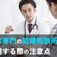 医者と結婚したい女性の理想と現実!医者専門の結婚相談所を利用する際の注意点