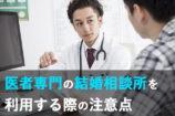 医者専門の結婚相談所を利用する際の注意点