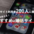 マッチングアプリ利用者200人に聞いた!本当に出会えるおすすめのマッチングアプリ