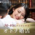 創業38年!老舗結婚相談所サンマリエの口コミと特徴を解説
