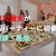 独身32歳女がPARTY☆PARTYの婚活パーティーに初参戦!体験談・感想