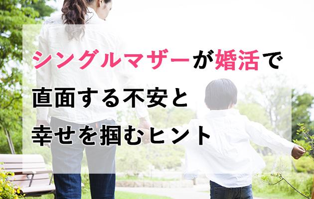 シングルマザーが婚活で直面する不安と幸せを掴むヒント
