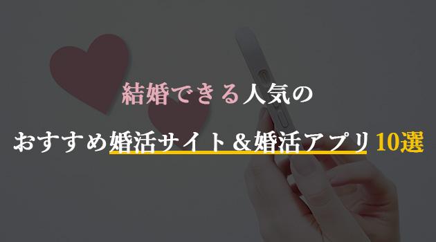 結婚できる人気のおすすめ婚活サイト&婚活アプリ10選